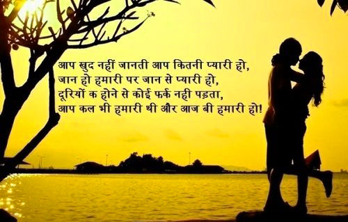 TRUE HINDI LOVE SHAYARI IMAGES WALLPAPER PICS FREE FOR FACEBOOK
