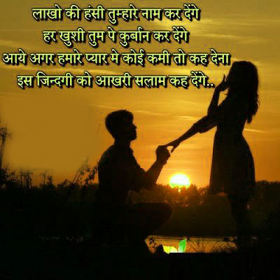 TRUE HINDI LOVE SHAYARI IMAGES PHOTO PICS FREE DOWNLOAD