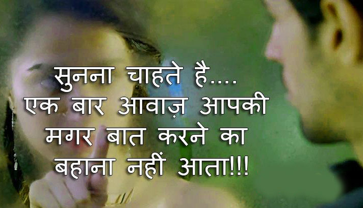 TRUE HINDI LOVE SHAYARI IMAGES PICS WALLPAPER FREE DOWNLOAD
