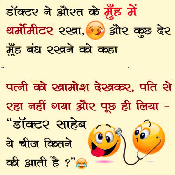 HUSBAND WIFE FUNNY HINDI JOKES IMAGES  WALLPAPER PICTURES FREE BEST