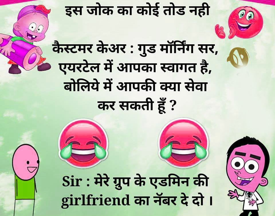 HUSBAND WIFE FUNNY HINDI JOKES IMAGES PICTURES WALLPAPER DOWNLOAD