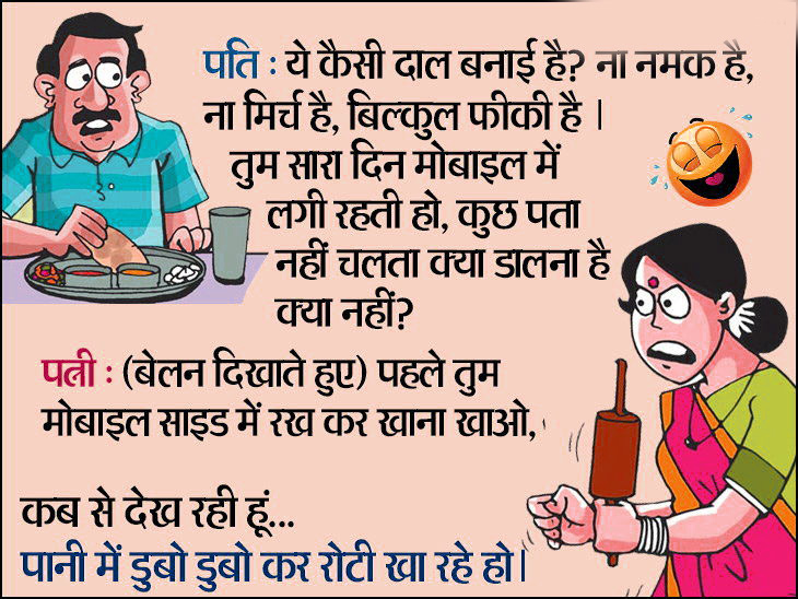 HUSBAND WIFE FUNNY HINDI JOKES IMAGES PICTURES FOR WHATSAPP