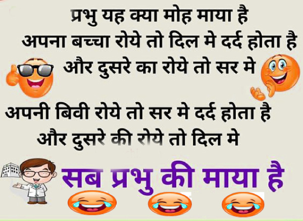 HUSBAND WIFE FUNNY HINDI JOKES IMAGES WALLPAPER PICTURES DOWNLOAD & SHARE