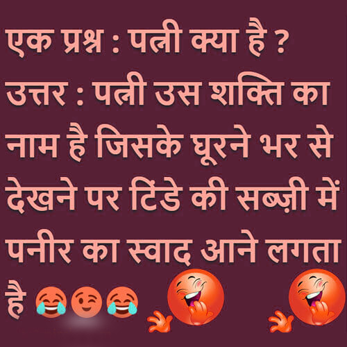 HUSBAND WIFE FUNNY HINDI JOKES IMAGES PHOTO PICTURES WALLPAPER