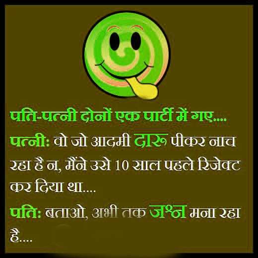 HUSBAND WIFE FUNNY HINDI JOKES IMAGES PICS DOWNLOAD FOR WHATSAPP