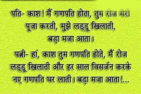 HUSBAND WIFE FUNNY HINDI JOKES IMAGES PICS FOR FACEBOOK