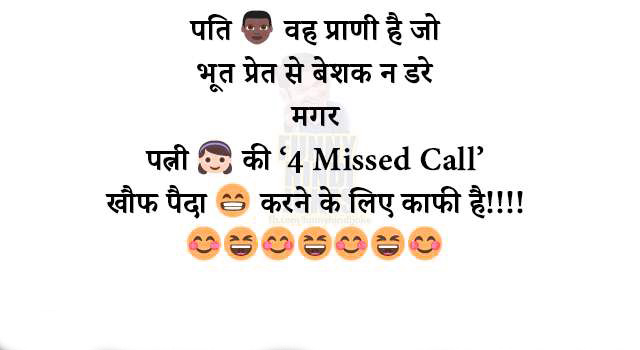 HUSBAND WIFE FUNNY HINDI JOKES IMAGES PICS HD FREE FOR FRIEND