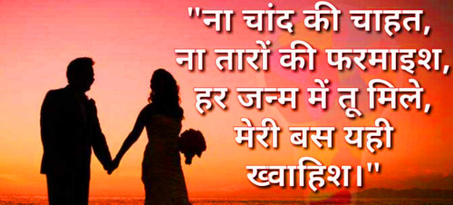 Best Love Status In Hindi Images Photo pics Download