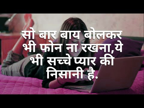Best Love Status In Hindi Images Wallpaper Pics for Whatsapp