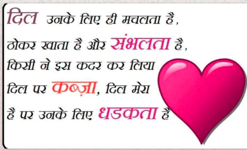 Best Love Status In Hindi Images Photo for Whatsapp