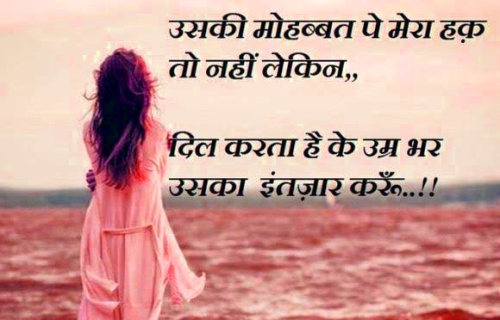 Best Love Status In Hindi Images Wallpaper Pic for Whatsapp