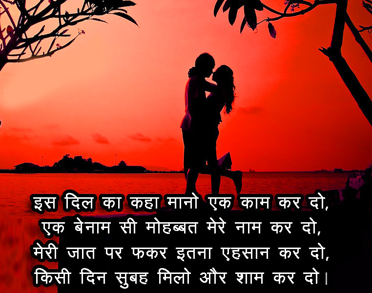 LOVE STATUS IMAGES WALLPAPER PICS FREE DOWNLOAD FOR WHATSAPP