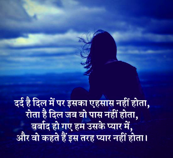 Bewafa Shayari Images  Wallpaper Pic for Whatsapp