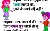 Free 1022+ Hindi English Whatsapp Jokes Images Photo Pics