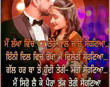 Punjabi Lover Couple Images Pics Pictures Free