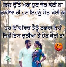 Punjabi Lover Couple Images Wallpaper for Whatsapp
