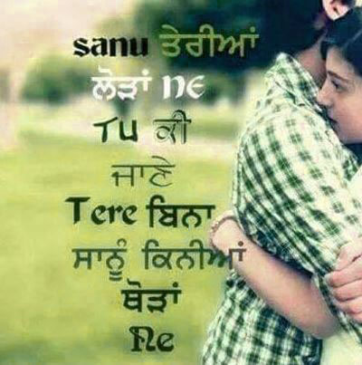 Punjabi Lover Couple Images Wallpaper Pics for Whatsapp