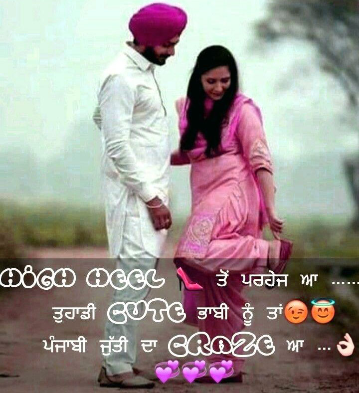 Punjabi Lover Couple Images (81)