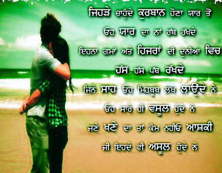 Punjabi Lover Couple Images (88)