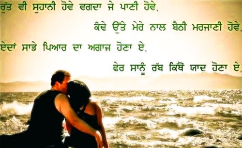 DESI PUNJABI LOVE COUPLE IMAGES WALLPAPER DOWNLOAD