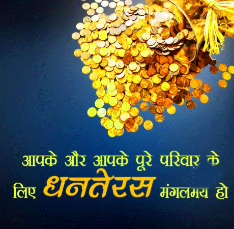 DHANTERAS IMAGES WALLPAPER PICTURES HD DOWNLOAD