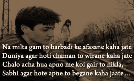 ENGLISH SHAYARI IMAGES WALLPAPER PHOTO DOWNLOAD