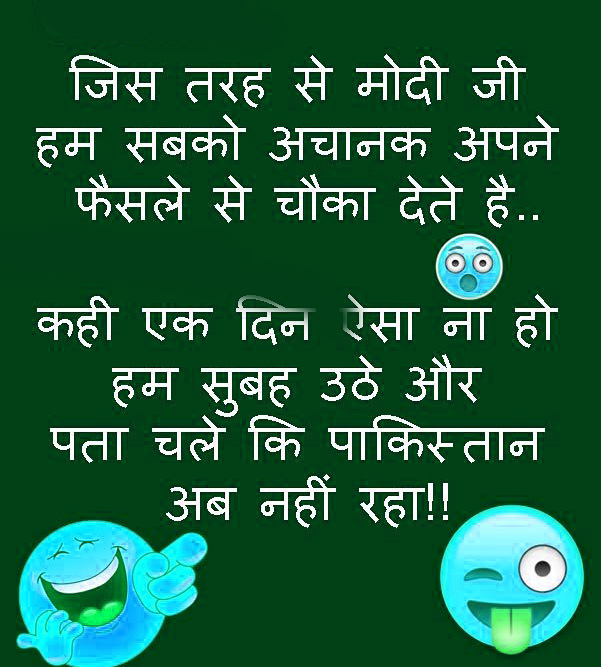 FUNNY JOKES IMAGES IN HINDI PHOTO WALLPAPER FREE HD
