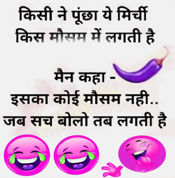 FUNNY JOKES IMAGES IN HINDI PICTURES PHOTO DOWNLOAD