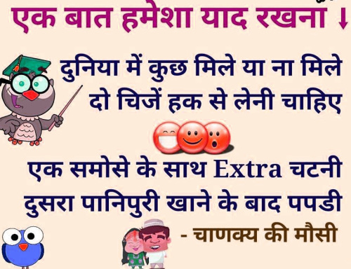 FUNNY JOKES IMAGES IN HINDI PHOTO PICTURES FREE HD
