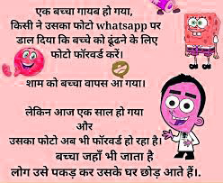 FUNNY JOKES IMAGES IN HINDI WALLPAPER PICTURES PICS FOR WHATSAPP