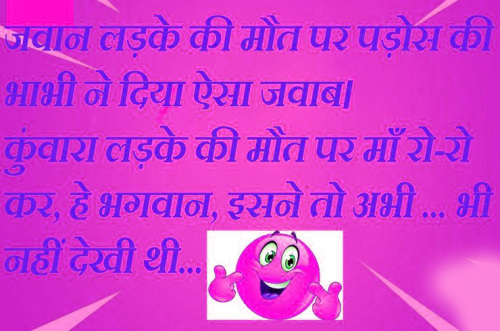 FUNNY JOKES IMAGES IN HINDI WALLPAPER PICS DOWNLOAD