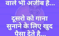 144+ Hindi Jokes Images Wallpaper Pics For Whatsapp