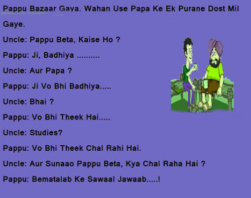 HINDI JOKES IMAGES PICTURES WALLPAPER DOWNLOAD