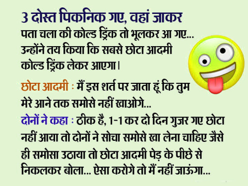 HINDI JOKES IMAGES PHOTO PICTURES DOWNLOAD