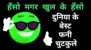 HINDI JOKES IMAGES PICTURES PHOTO WALLPAPER FOR FACEBOOK