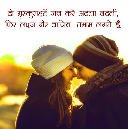 HINDI ROMANTIC STATUS IMAGES WALLPAPER PICS DOWNLOAD
