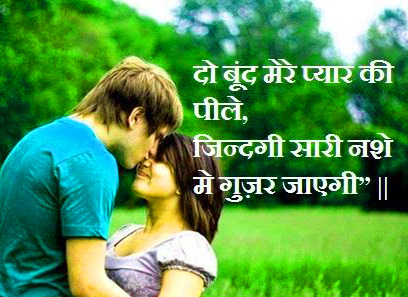 HINDI ROMANTIC STATUS IMAGES WALLPAPER PHOTO FOR FACEBOOK