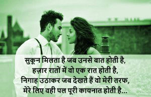 HINDI ROMANTIC STATUS IMAGES WALLPAPER PICTURES FREE DOWNLOAD