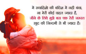 HINDI ROMANTIC STATUS IMAGES PHOTO WALLPAPER FOR WHATSAPP