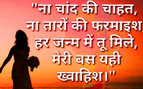 HINDI ROMANTIC STATUS IMAGES PHOTO WALLPAPER FREE DOWNLOAD