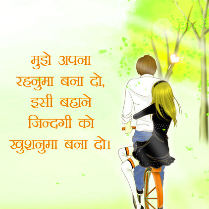 HINDI ROMANTIC STATUS IMAGES PHOTO WALLPAPER DOWNLOAD