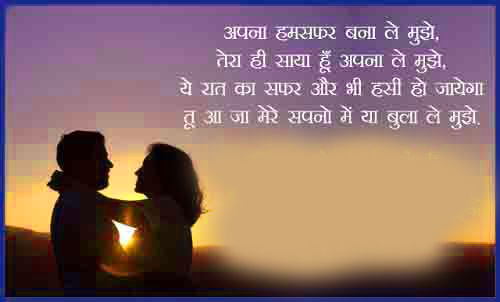 HINDI ROMANTIC STATUS IMAGES  WALLPAPER PHOTO FOR WHATSAPP
