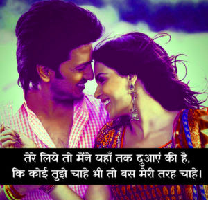 HINDI ROMANTIC STATUS IMAGES  PICS PHOTO HD