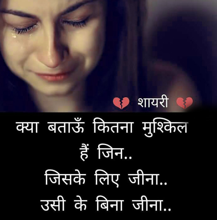 HINDI SAD LOVE QUOTES IMAGES PHOTO PICTURE DOWNLOAD