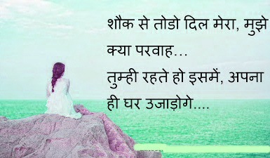 HINDI SAD LOVE QUOTES IMAGES PHOTO FOR FACEBOOK