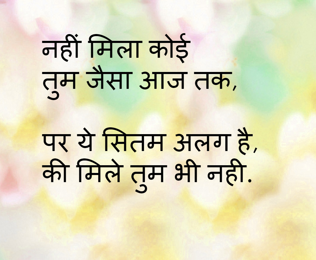 HINDI SAD LOVE QUOTES IMAGES PHOTO PICTURE FOR BEST FRIEND