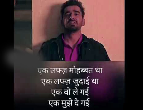 HINDI SAD LOVE QUOTES IMAGES PHOTO PICTURE FOR FRIEND
