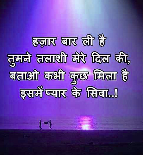 HINDI SAD LOVE QUOTES IMAGES PHOTO PICTURE DOWNLOADS