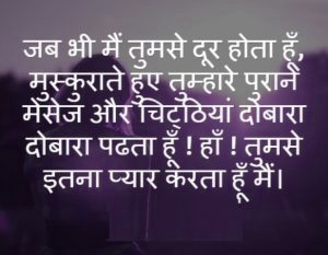 HINDI SAD LOVE QUOTES IMAGES PICTURE PHOTO DOWNLOAD
