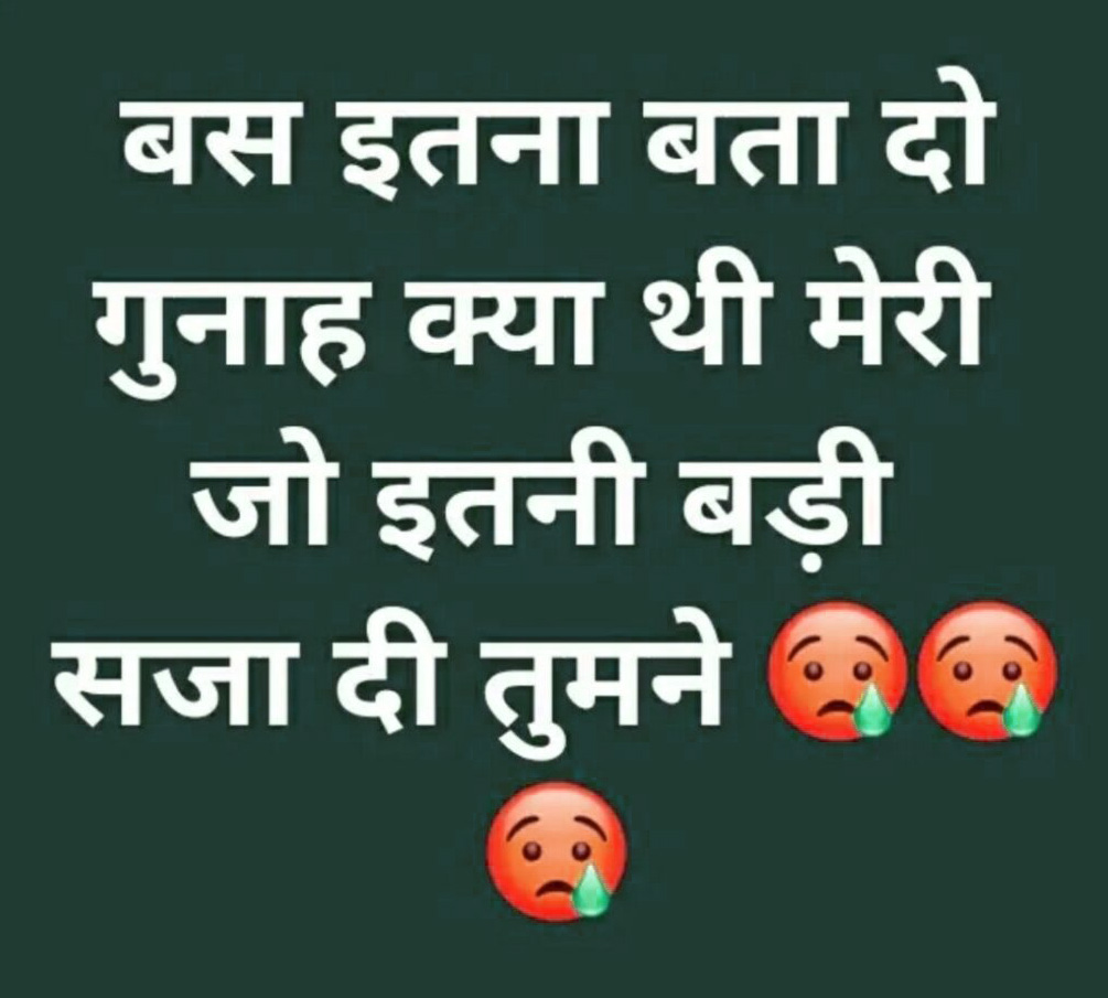 HINDI SAD LOVE QUOTES IMAGES WALLPAPER FOR FREE